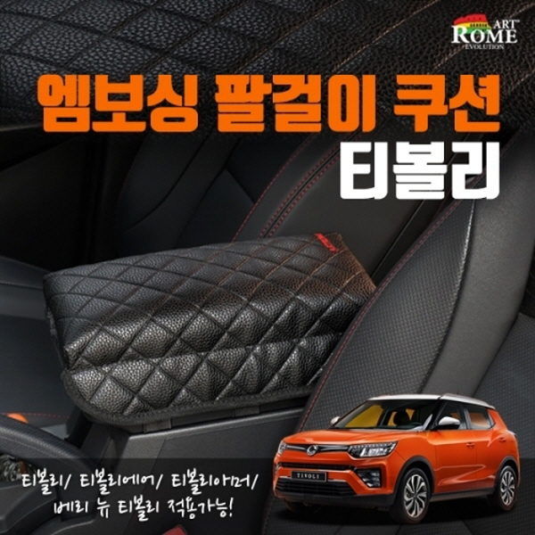 hye137847 티볼리 엠보싱 팔걸이 쿠션 블랙 차량용 콘솔쿠션