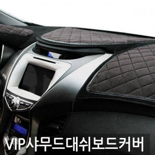 hye139694 VIP 샤무드엠보 아반떼HD 대쉬보드커버